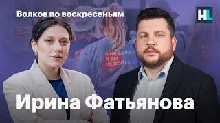Волков по воскресеньям. Ирина Фатьянова