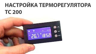 Терморегулятор для автоматизации гроубокса, курятника, террариума.Обзор и настройка  ТС 200.