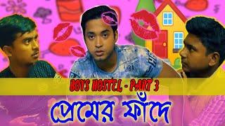 প্রেমের ফাঁদে ( PREMER PHADE) | Boys Hostel - Part 3 | Boldamo Brothers | Bangla Funny Video