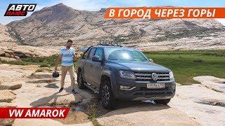 Экспедиция по Казахстану на VW Amarok. Часть 2 | Своими глазами