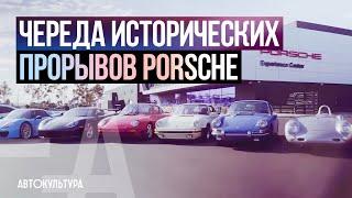ЧЕРЕДА ИСТОРИЧЕСКИХ ПРОРЫВОВ PORSCHE Video