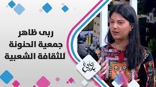 ربى ظاهر - جمعية الحنونة للثقافة الشعبية