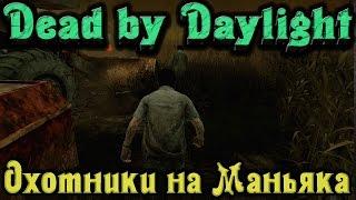 Dead by Daylight - ОХОТНИКИ на МАНЬЯКА