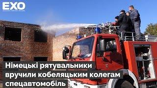 Німецькі рятувальники вручили кобеляцьким колегам спецавтомобіль