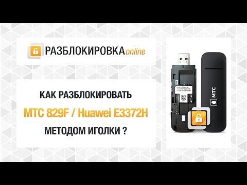 Разблокировка сети МТС 829F (Huawei E3372H). Метод иголки