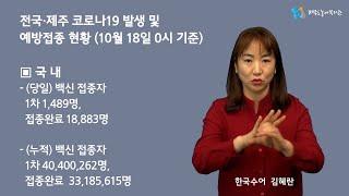 전국·제주 코로나19 발생 및 예방접종 현황 (10월 …