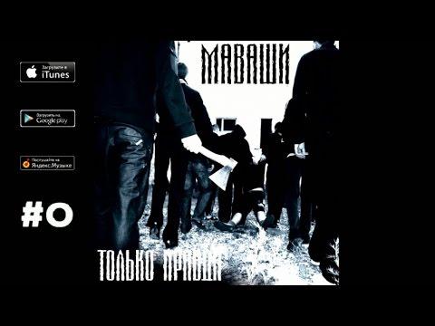 Скачать - Миша МавашиТолько Правда(2009) - Джазовая тема радио версия