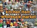 kitchen item wholesale market of crockery || Sader bazar wholesale market delhi