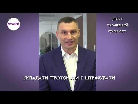 НТА - Незалежне телевізійне агентство: Кличко