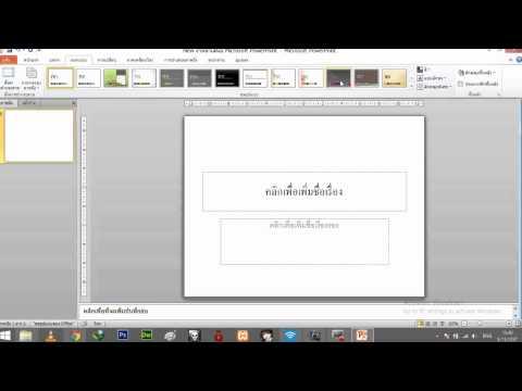 Microsoft PowerPoint 2010 : การสร้างพื้นหลังชิ้นงานนำเสนอเบื้องต้น