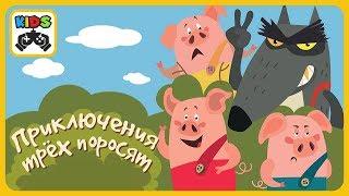 Приключения трех поросят - Крепкая дружба против серого волка * игра сказка для детей