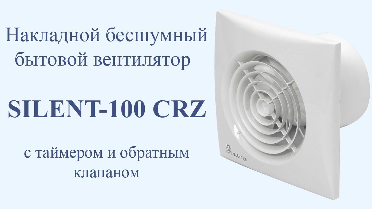 11 сен 2014. Купить накладной бесшумный бытовой вентилятор silent-100 cz silver design с обратным клапаном https://www. Roomklimat. Ru/item/5/4167 nakladnoy-besshumnyy-byto.