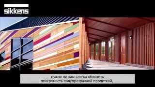 Подбор цвета, как правильно подобрать цвет для деревянного дома. Sikkens советует.