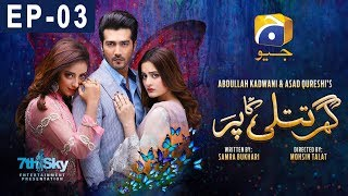 Ghar Titli Ka Par Episode 3 | HAR PAL GEO
