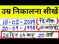 Date of birth kaise nikalte h | date of birth | age kaise nikalte hai | age calculation tricks
