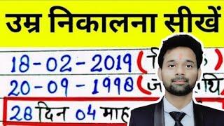 Date of birth kaise nikalte hai | Date of birth | age calculator trick | age kaise ni | Vishnu A.T.P