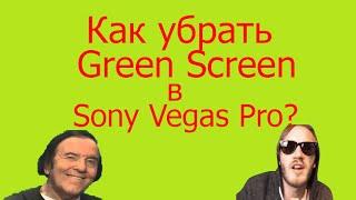 Как убрать Green Screen в Sony Vegas Pro ? [Видеоурок#1]
