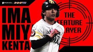 開幕から打撃好調な福岡ソフトバンク・今宮。守備はもちろん、走塁でも…...