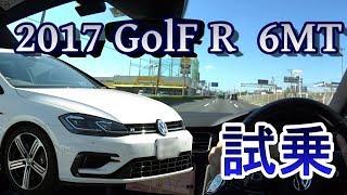 2017 VW Golf R 6MT 試乗