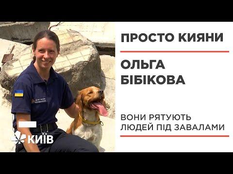 Ольга Бібікова: рятує людей з чотирилапим напарником #ПростоКияни