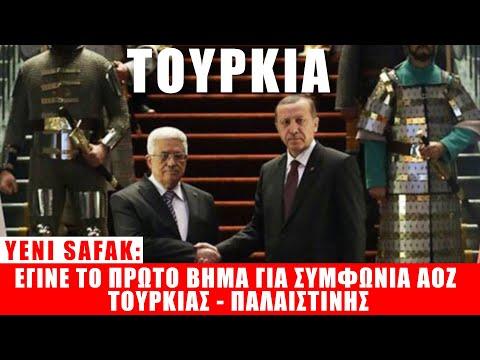 ΤΟΥΡΚΙΑ   Έγινε το πρώτο βήμα για συμφωνία ΑΟΖ, Τουρκίας - Παλαιστίνης - (6.6.2021)[Eng subs]