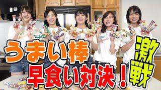"""YouTubeで定番のうまい棒早食いをミスマガ2019メンバーがチャレンジ! """"アタリ""""""""ハズレ""""の味を設定するルールをプラスして、早食い&味選び..."""