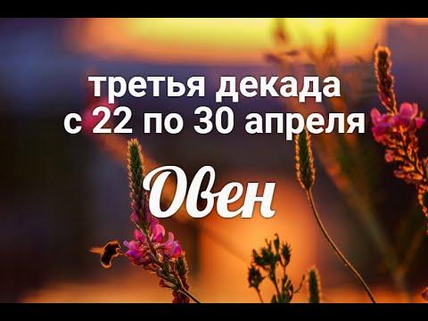♈ОВЕН с 22