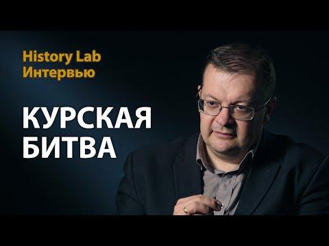 Курская Битва. 1943. Историк Алексей Исаев | History Lab. Интервью