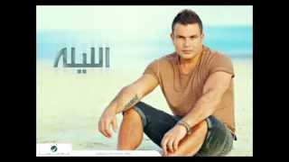 Amr Diab - khalina Le wahdina عمرو دياب - خلينا لوحدينا 2013 (HQ)