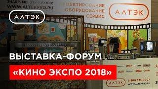 АЛТЭК: Выставка-форум «Кино Экспо 2018» в Петербурге (18-21.09.2018)