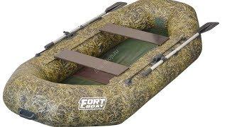 надувная лодка FORT boat 260 КАМО Для охоты и рыбалки. Обзор