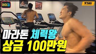 마라톤은 얼마나 빠른 속도로 뛰는 걸까? 직접 뛰어 보…