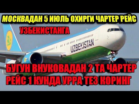 БУГУН ЧАРТЕР РЕЙС, МОСКВА-ТОШКЕНТ.