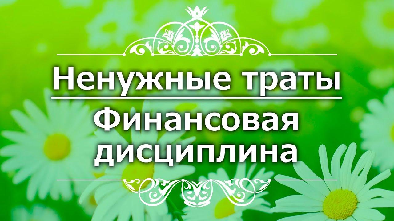 Екатерина Андреева - Ненужные траты | Финансовая дисциплина