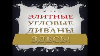 КУПИТЬ УГЛОВОЙ ДИВАН РАСПРОДАЖА(, 2016-05-09T10:54:50.000Z)