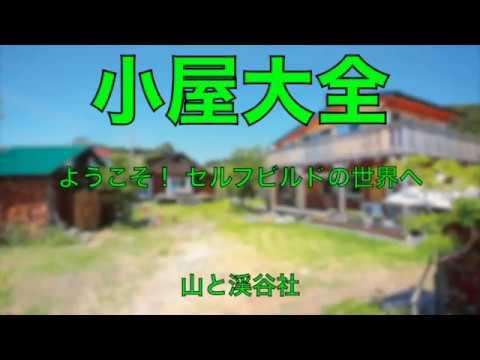 『小屋大全』diyで小屋を作るための超入門書-self-building-house-complete-manual