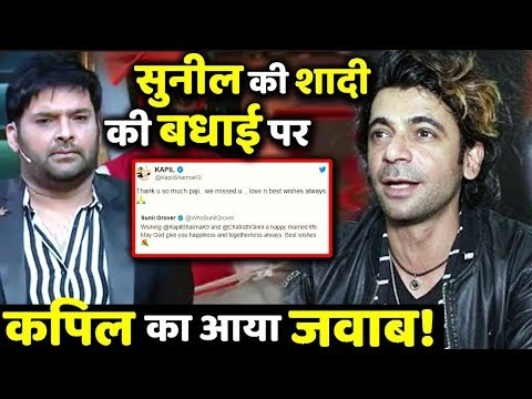 Kapil Sharma Finally Respond To Sunil Grover's Wedding Wishes!