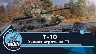 Т-10 ● Один из лучших ТТ
