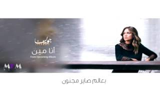 جوليا بطرس - أنا مين (مع الكلمات) / (Julia Boutros - Ana Meen (With Lyrics