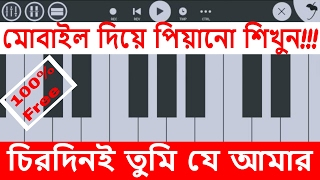 Bangla Piano 24 IIChirodini Tumi Je Amar Easy Piano Tutorial 2018 By Bd Piano 24