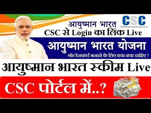 CSC में Ayushman Bharat का Login Link चालू यहाँ से Vle करेंगे Login ऐसे होगा काम ,Live Login process