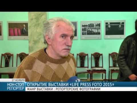 В Одессе открылась фотовыставка «Life Press Foto 2015»