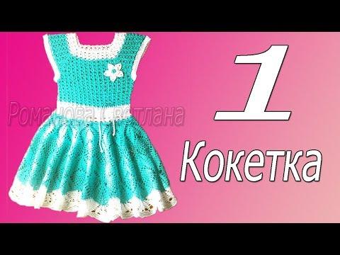 Вязание крючком платья для девочки 3 4 лет видео