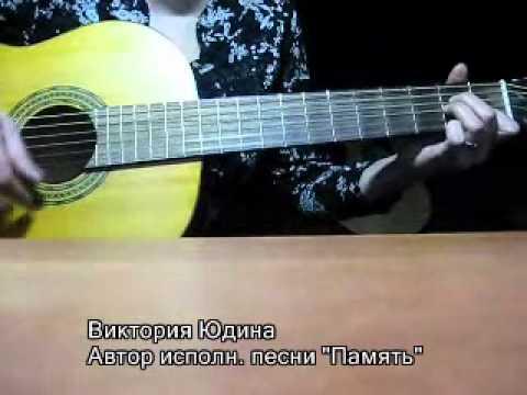 песня под гитару - Память. Автор исполн Виктория Юдина