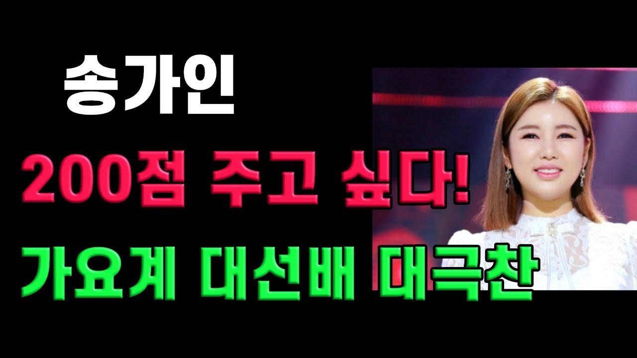 KBS 가요무대 또 출격! KBS 섭렵한 능력녀 역시 송가인