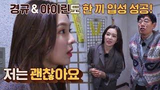 [종료 시간] 극적으로 한 끼 성공한 아이린&경규☆ 한끼줍쇼 57회