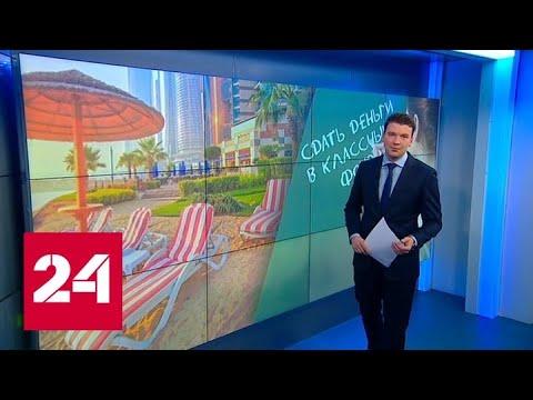 Переходит все границы: прокуратура Татарстана обнаружила поборы в бесплатных школах - Россия 24