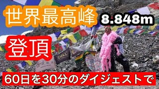「エベレスト登頂までの1ヶ月半ほどを30分で」ベースキャンプに入った翌日ぐらい順応から→エベレスト登頂→下山し解散するまで 。エベレストに行ってきます!