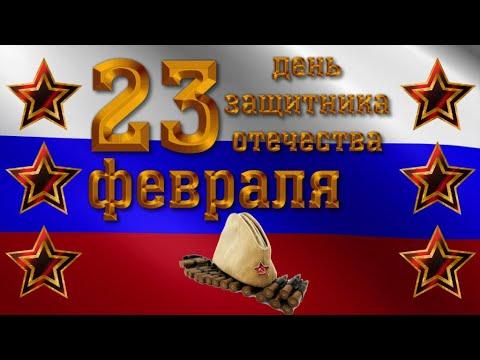 23 февраля День защитника Отечества футаж