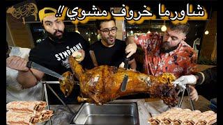 شاورما السعودية VS شاورما الاردن | Saudi Shawarma VS Jordan Shawarma